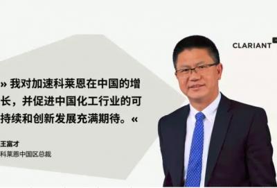 科莱恩中国区总裁换帅,王富才将带领中国战略发展