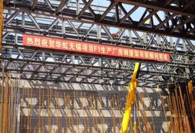 新进展!华虹七厂F1生产厂房预计2018年内完成主体结构