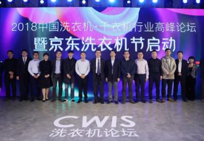 2018洗衣机·干衣机行业高峰论坛举行 京东家电助力中高端转型
