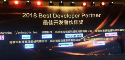 """高新兴荣获华为""""2018年度最佳开发者伙伴奖"""""""