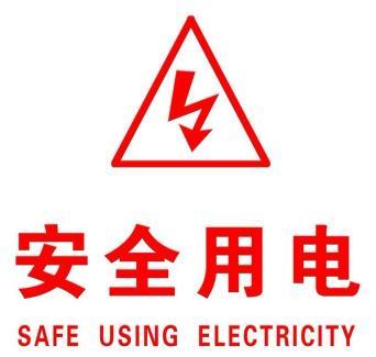 电工安全操作规程汇总
