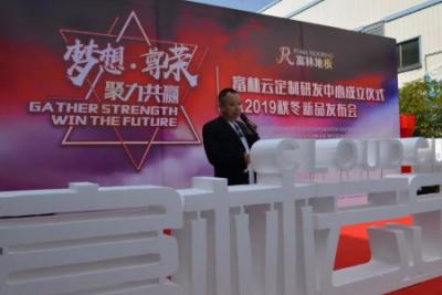 富林云:定制研发中心成立暨2019秋冬新品重磅发布