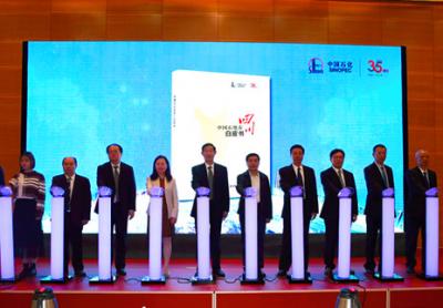 中国石化驻川企业首晒10年成绩单!为美好生活加油