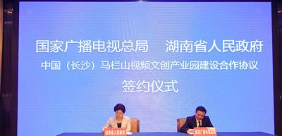 国家广电总局与马栏山视频文创园签订合作协议