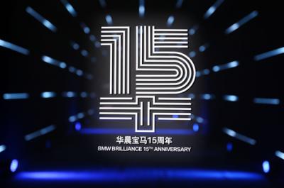 华晨宝马15周年:宝马集团强化对华承诺布局中国市场