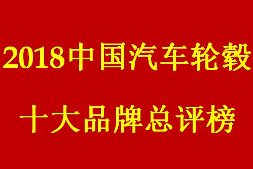 """""""2018年度中国汽车轮毂十大品牌总评榜""""揭晓"""