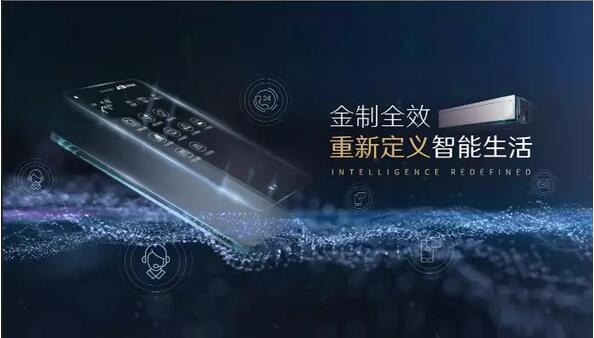 """大金开启中国家用空调行业服务3.0时代 向""""价值""""转型"""