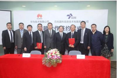 华为与石化盈科签订战略合作协议,打造ProMACE工业云平台