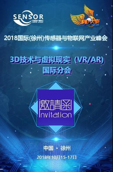 徐州市联合武岳峰资本推出总规模30亿元的传感器产业投资基金