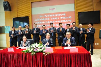 三一重工与上海公路桥梁、北斗签署战略合作协议