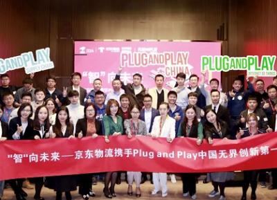 京东物流携手加速器企业Plug and Play中国拉开无界创新帷幕