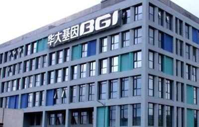华大基因股东计划减持1200万股 4大业务板块继续增长