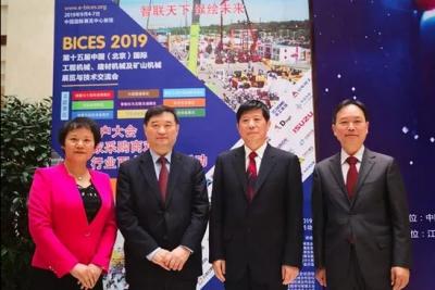 BICES 2019北京工程机械展举办新闻发布活动
