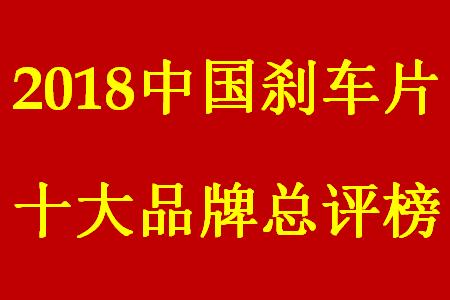 """""""2018年度中国刹车片十大品牌总评榜""""揭晓"""