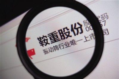 """鞍重股份违反""""忽悠式重组""""限售承诺,终止原易主方案"""