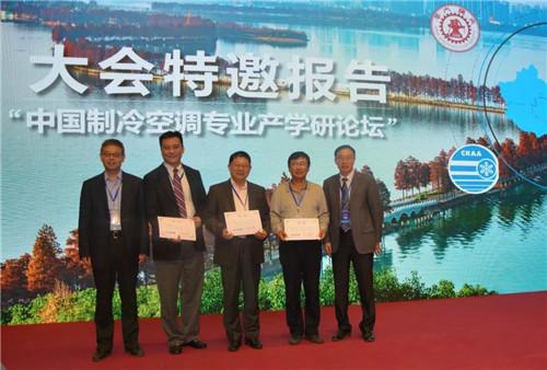 艾默生出席第四届中国制冷空调专业产学研论坛