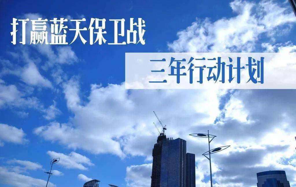 浙江省发布打赢蓝天保卫战三年行动计划
