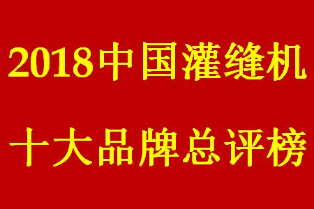 """""""2018年度中国灌缝机十大品牌总评榜""""揭晓"""