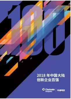 《2018年中国大陆创新企业百强》报告发布!15家企业新晋上榜