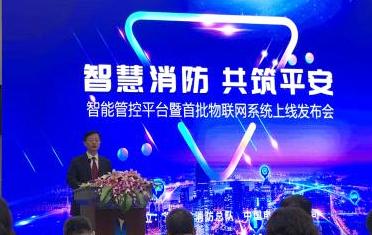 浙江消防与中国电信推进智慧消防建设,助力浙江防火水平提升