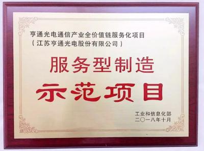 """亨通光电荣获""""国家工信部第二批服务型制造示范项目""""称号"""