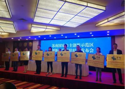 17家苏南科技成果产业化基地挂牌,江北新区成双基地区域