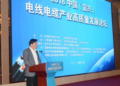 中国(宜兴)电线电缆产业高质量发展论坛在宜兴顺利召开