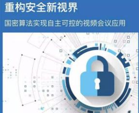 IDC携手科达共同发布视频会议安全白皮书