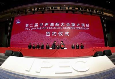 第二届世界油商大会现场签约25个项目,沙特阿美、埃克森美孚等巨头参与签约