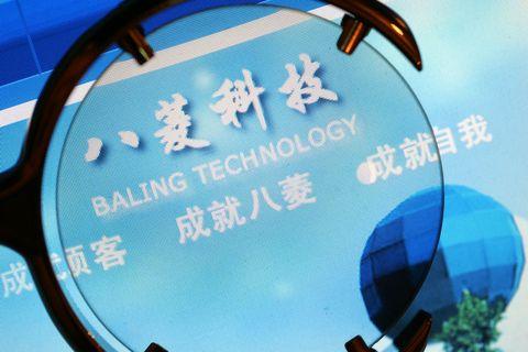 八菱科技高溢价引入战投 南京红太阳溢价96.5%接盘