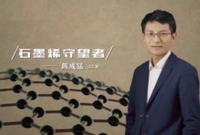 陈成猛:石墨烯的守望者,打通产业落地新道路