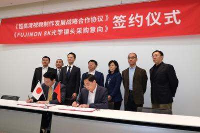 北京超高清视频制作中心与富士胶片签订合作协议