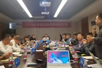 圣象地板2019年集团品牌策略研讨会召开