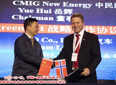 海天水务集团签约2018中国-挪威工商峰会