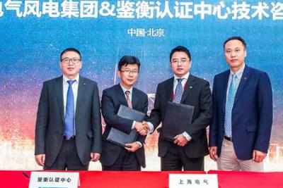 上海电气与鉴衡认证签署技术咨询框架合作协议