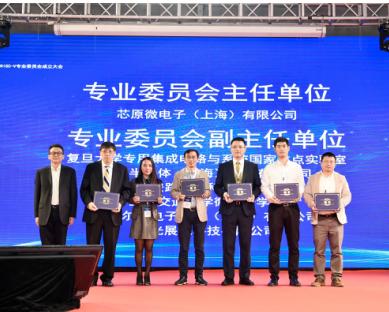 中国RISC-V产业联盟首次亮相!成立上海专业委员会