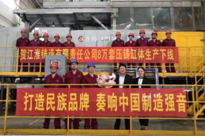 力劲集团助力,江淮年产8万套压铸缸体项目正式投产