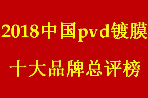 """""""2018年度中国pvd镀膜十大品牌总评榜""""揭晓"""