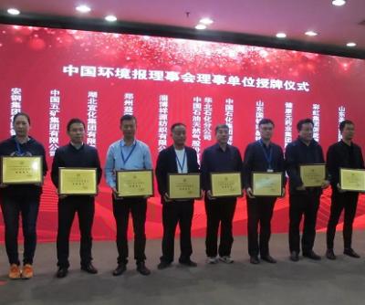 2018中国企业绿色发展论坛在北京召开