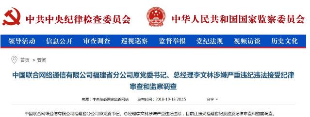 中国联通福建分公司原总经理李文林接受调查,退休近五年