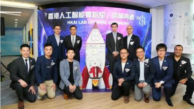 阿里商汤与香港科技园共建AI实验室本月正式运营