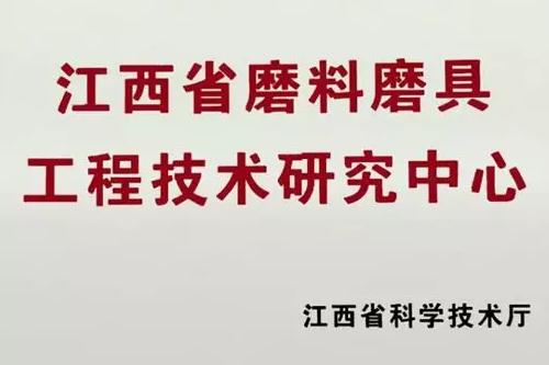"""冠亿研磨与江西奉新县科协共商""""海智计划""""工作站项目"""