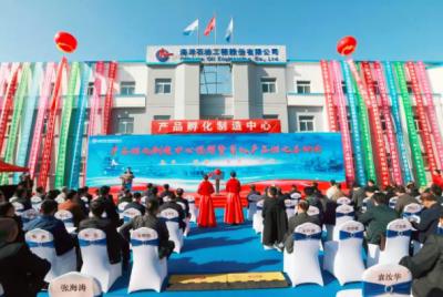海油工程产品孵化制造中心揭牌,助推卡脖子技术国产化
