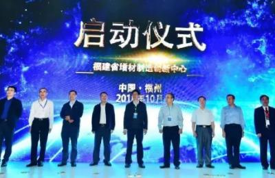 福建省增材制造创新中心成立 与中国增材制造产业签订战略合作协议
