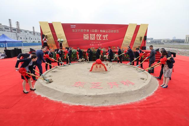 东芝开利公司新基地项目在杭州下沙奠基