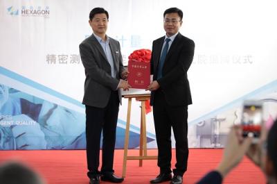 """海克斯康与中国计量大学合建""""精密测量与智能制造工程研究院""""揭牌"""