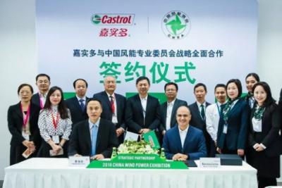 嘉实多与中国风能协会签订战略合作协议