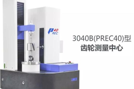 哈量自研齿轮测量中心等3项新产品通过新产品技术鉴定
