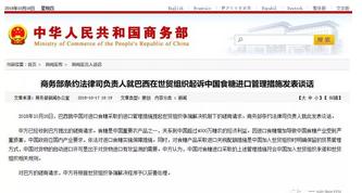 巴西起诉中国食糖进口管理措施!商务部回应依据WTO程序处理