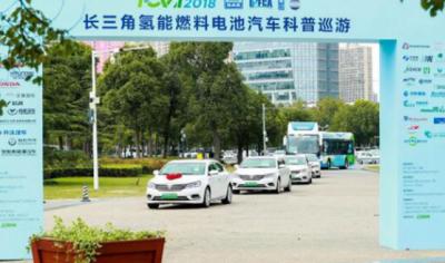 2018长三角氢能燃料电池汽车科普活动在沪完美收官